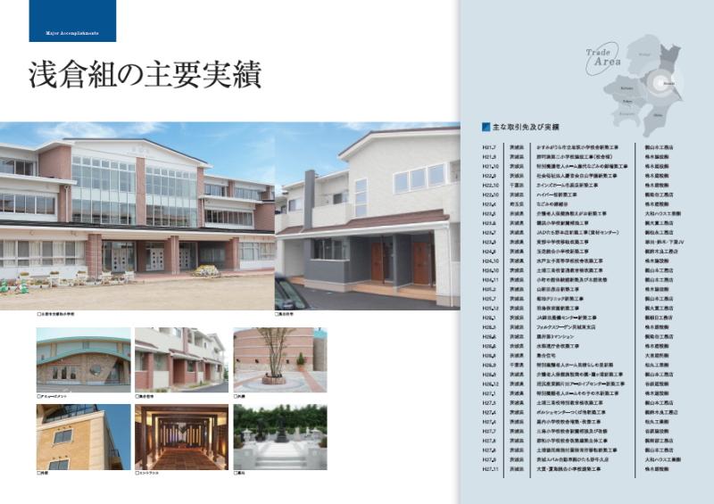 浅倉組の会社案内パンフレット④